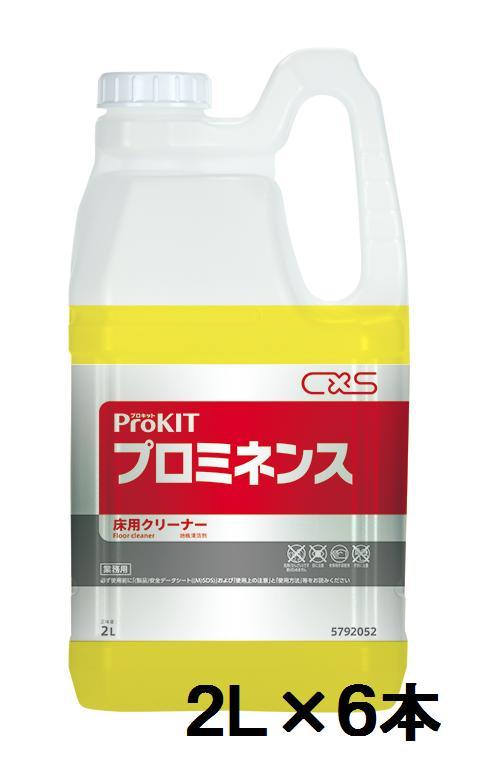 シーバイエス プロミネンス2L×6本【業務用 床用中性洗剤】