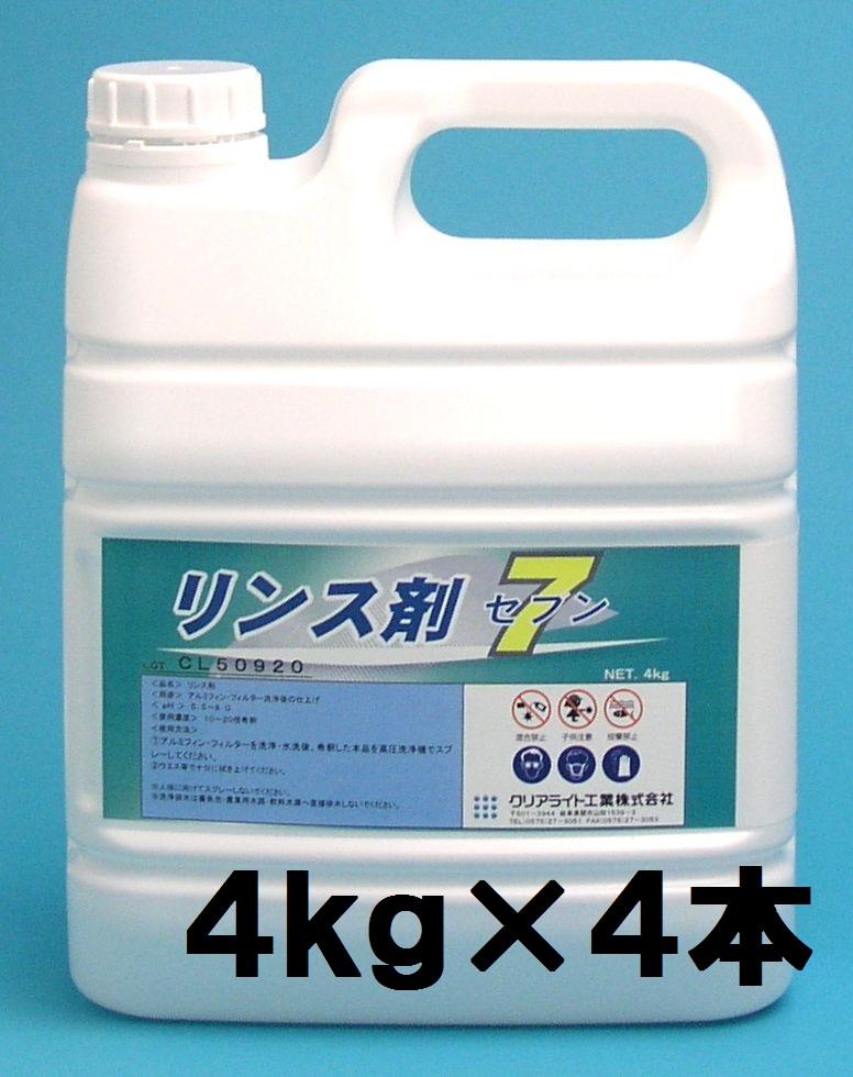 クリアライト リンス剤セブン 4kg×4本【業務用 アルミフィン・フィルターのリンス剤】