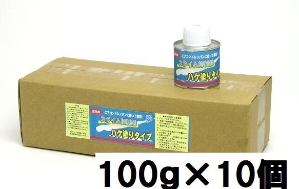 クリアライト スライム抑制剤(ハケ塗りタイプ) 100g×10個