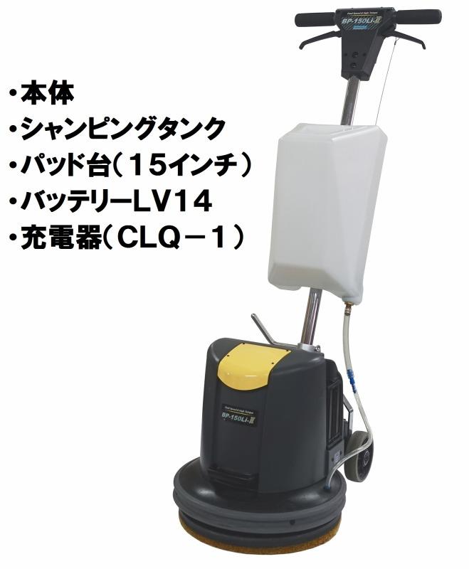 ペンギン BP-150LiII(ツー)【本体+パッド台+シャンッピングタンク+バッテリー(LV14)+充電器(CLQ-1)】 - Li-ionコードレスポリッシャー【メーカー直送・代金引換不可・時間指定不可】