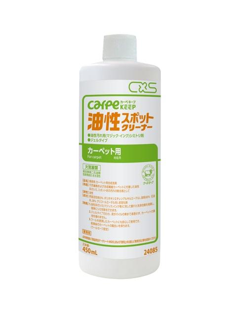 人気の定番 カーペットのシミの除去 CxS シーバイエス カーペキープ 販売 450ml カーペット用シミ取り 油性スポットクリーナー 業務用