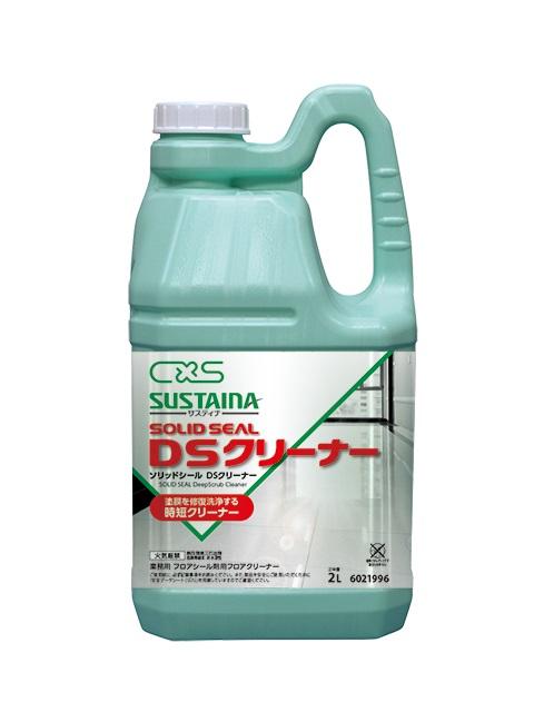 C×S シーバイエス サスティナ ソリッドシール DSクリーナー 2L×4本【業務用 サスティナ ソリッドシール専用定期清掃洗浄剤】
