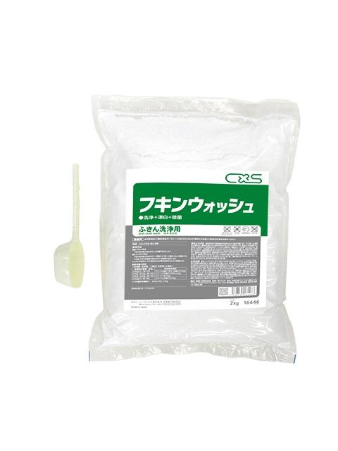 C×S シーバイエス フキンウォッシュ (2kg×6)ふきん・台拭き等の漂白洗浄【業務用キッチンふきんの除菌漂白剤】