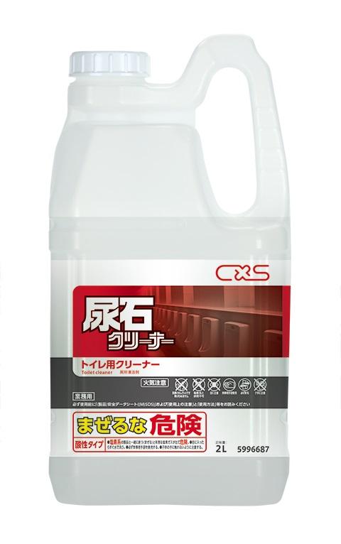 C×S シーバイエス 尿石クリーナー(2L×4本)【業務用 便器清掃洗剤 尿石除去洗剤】