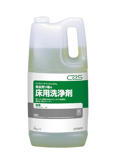 C×S シーバイエス バイオメンテナンスシステム 【業務用 食品売場の床用洗浄剤】