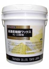 つやげん SL-22樹脂ワックス 18L【業務用 高光沢ワックス TSUYAGEN】