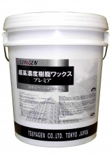 ◆◆つやげん プレミア 樹脂ワックス 18L【業務用 光沢重視ワックス TSUYAGEN】