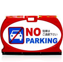 マルチフロアサイン【業務用 標識 駐車はご遠慮ください】