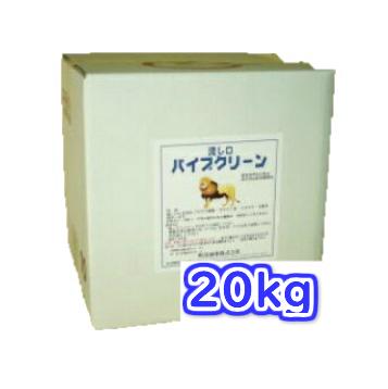 流し口パイプクリーン 20kg 【業務用 エタニ産業】