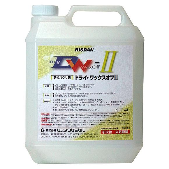 リスダン ドライワックスオフ2 乾式ワックス剥離剤【業務用 リスダンケミカル DRYwaxoff】