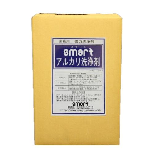 smart スマートアルカリ洗浄剤 18L 【業務用 アルカリ洗剤】