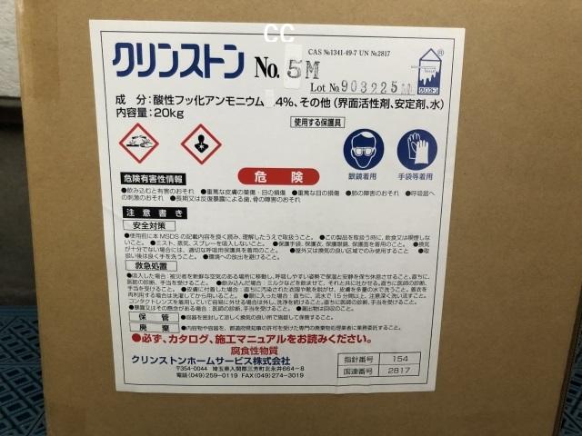 クリンストン No.5M(20kg)【業務用 外壁洗浄剤 研磨石材(大理石以外) No5M】 クリンストンホームサービス