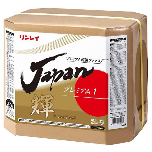 リンレイ JAPANプレミアム 輝 〈 KAGAYAKI 〉かがやき 【業務用 樹脂ワックス プレミアムワックス 高濃度 高光沢性 高耐久 最上位 化学床 仕上げ RINREI】