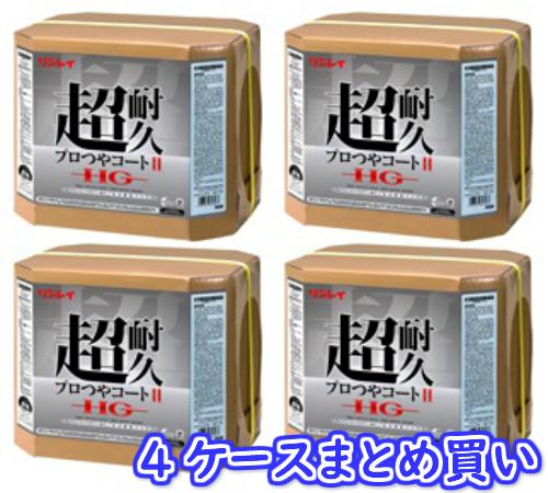 リンレイ 超耐久プロつやコート2HG(18L×4箱)【業務用 樹脂ワックス ツヤツー】