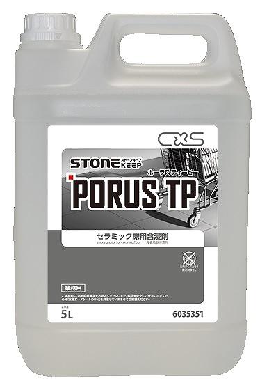 C×S シーバイエス PORUS TP セラミックタイル含浸処理用 5L×2本セット【業務用 ポーラスシリーズ ポーラスTP 美観維持用含浸剤】