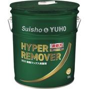 Suisho&YUHO ハイパーリムーバー (18L) 新処方 【業務用 ノンリンス 強力剥離剤 樹脂ワックス 希釈 低臭 HYPER REMOVER スイショウ&ユーホー】