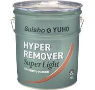 Suisho&YUHO ハイパーリムーバー スーパーライト (18kg) 【業務用 ワックス剥離剤 ノンリンス HYPER REMOVER Super Light スイショウ&ユーホー】