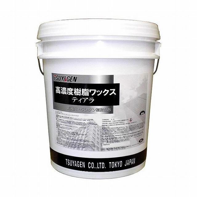 ◆◆つやげん ティアラ 超光沢樹脂ワックス (18L) 【業務用 光沢重視ワックス TSUYAGEN】