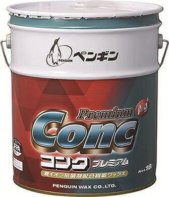 ペンギン コンクプレミアムAg(18L缶)【業務用 樹脂ワックス】