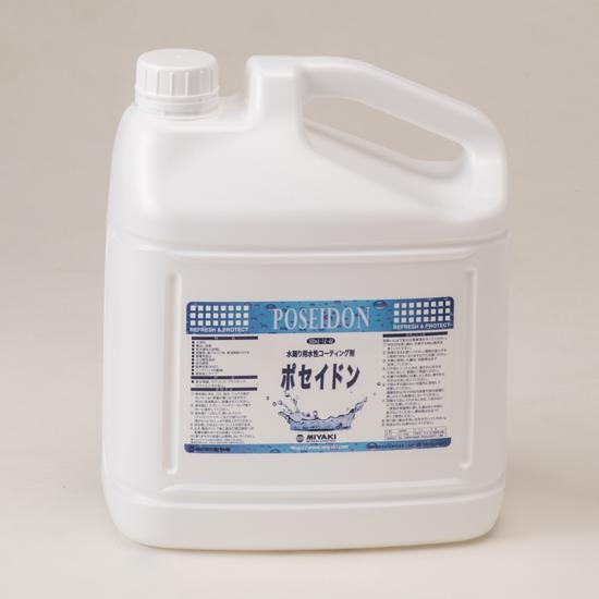 ミヤキ ポセイドン 4L