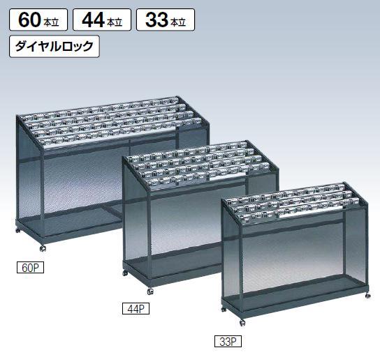山崎産業 アンブラーPCX 33P 33本立て【業務用 鍵付き(ダイヤル錠式) 傘立て 代金引換不可 時間帯指定不可】
