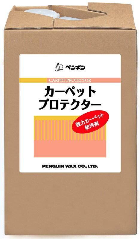 ペンギン カーペットプロテクター(18L)【業務用 カーペット防汚剤】