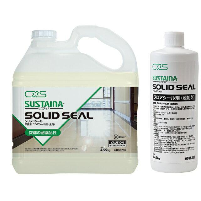 サスティナ ソリッドシール(5L×2本)(主剤:4.55kg、添加剤:0.45kg、各2本/ケース)