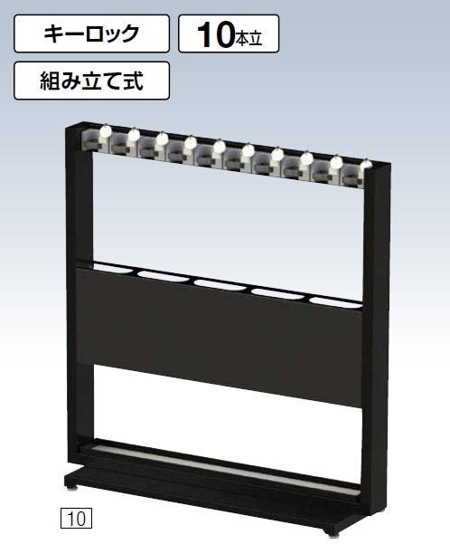 山崎産業 アンブラーS 15本用【業務用 鍵付き 傘立て 組み立て式】