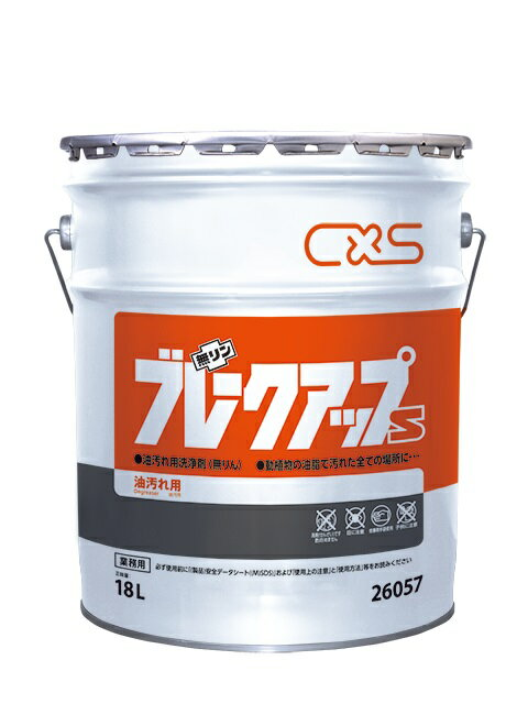 C×S シーバイエス ブレークアップS(18L)【業務用キッチン厨房回り天ぷら油汚れ用洗剤(植物油用】