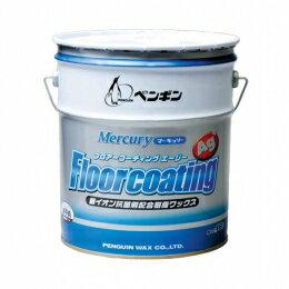 ペンギン マーキュリーフロアーコーティングAg (18L) 銀イオン抗菌剤配合樹脂ワックス 【業務用 樹脂ワックス】