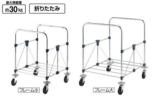 山崎産業 コンドル リサイクルカートY-2自立式 小(フレーム)