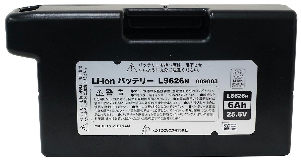ペンギン  Li-ionバッテリーシリーズ LS626N (6Ah・25.6V)【業務用 コードレスシリーズ用】 ペンギンワックス