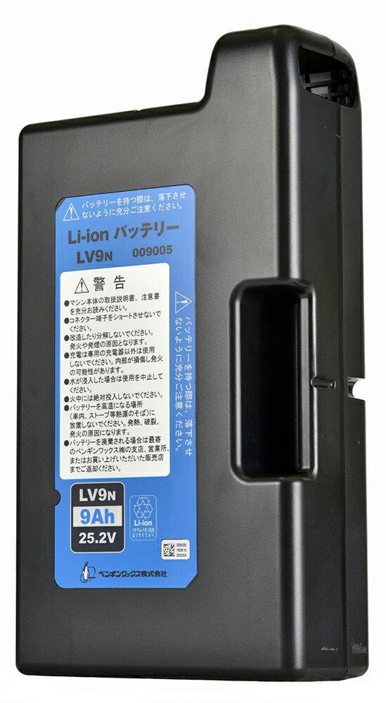 ペンギン  Li-ionバッテリーシリーズ LV9N (9Ah・25.2V)【業務用 コードレスシリーズ用】