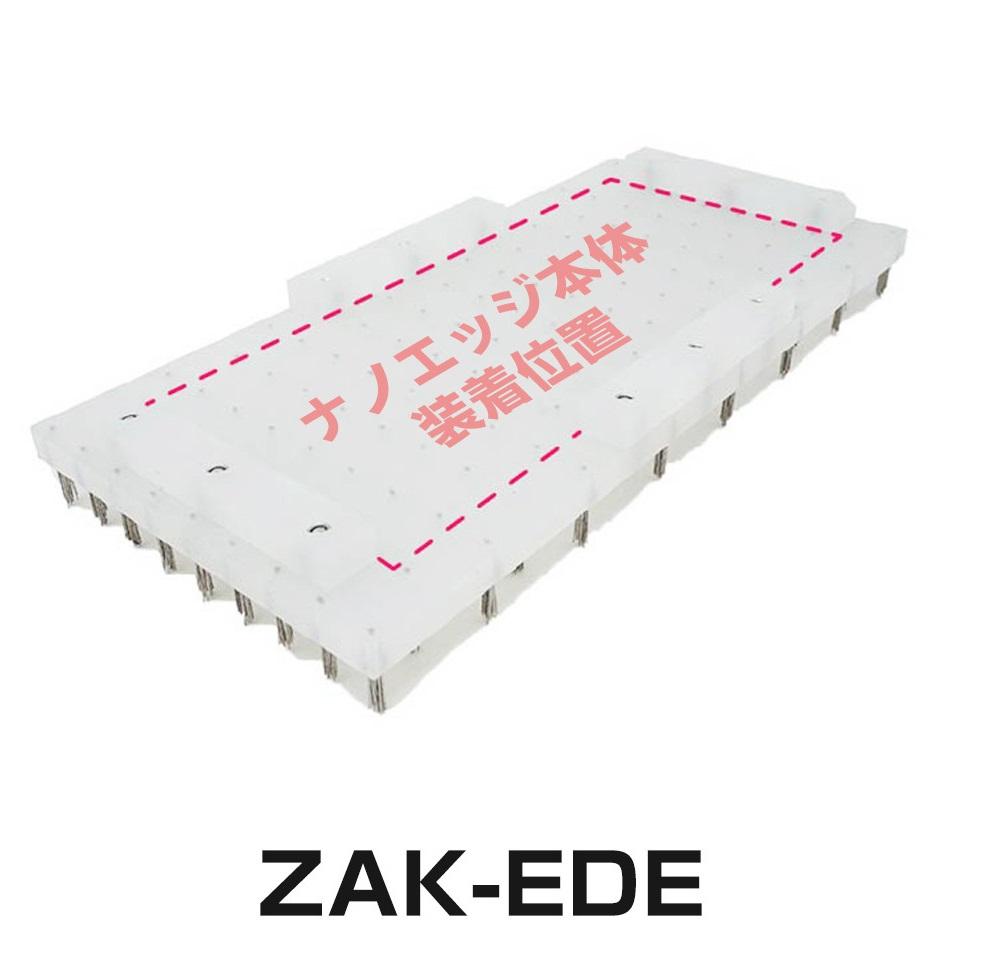 ◆◆クオリティ ZAK-EDE ナノエッジ専用ZAK 剥離専用ステンレスブラシ