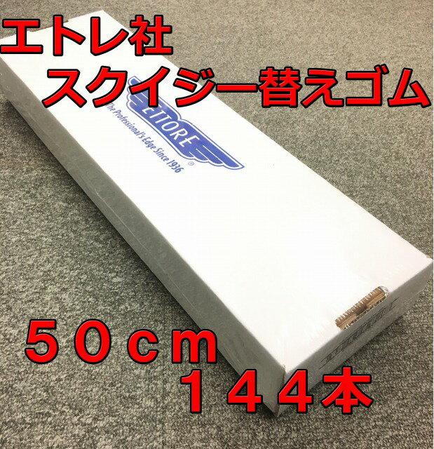 エトレ スクイジー 替えゴム 50cm(144本入り)1433 スペアラバー