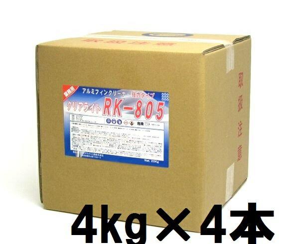クリアライトRK-805 4kg×4本【業務用 アルミフィンクリーナー】