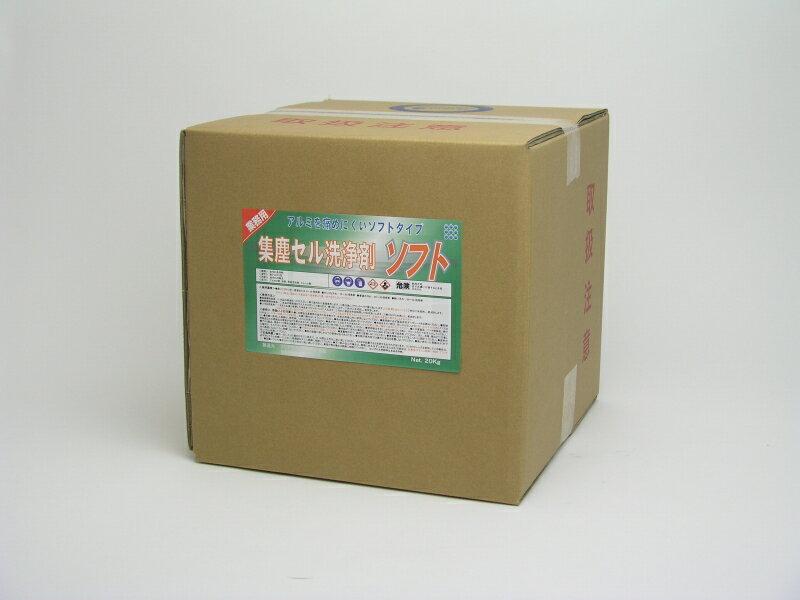 クリアライト 集塵セル洗浄剤ソフト 20kg【業務用 集塵セル洗浄剤】