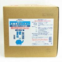 オーブテック 外壁用クリーナー 5ガロン(18.9L) 【業務用 外壁用洗剤】