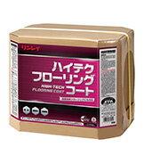 リンレイ ハイテクフローリングコート(18L)【業務用 フローリング用樹脂ワックス】
