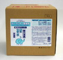 オーブテック スペースショットカーペット・壁紙用(18L) 【業務用 カーペット 壁紙 洗剤】