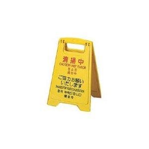 (人気激安) 高級 山崎産業 プロテック 清掃中パネル Y-P 小 4ヶ国語
