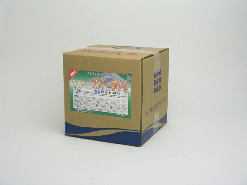 お買い得 クリアライト工業 エアコン洗浄剤 クリアライトRK-803 10kg 業務用 訳あり アルミフィンクリーナー