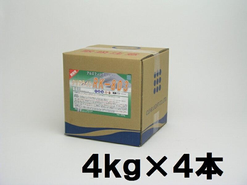 クリアライトRK-803 4kg×4本【業務用 アルミフィンクリーナー】