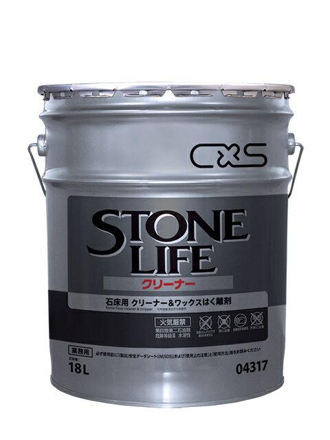 C×S シーバイエス ストーンライフクリーナー(18L) 【業務用 石材用洗剤】