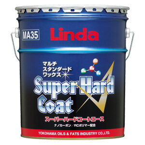 横浜油脂 スーパーハードコートA(エース)(18kg)【業務用 樹脂ワックス】