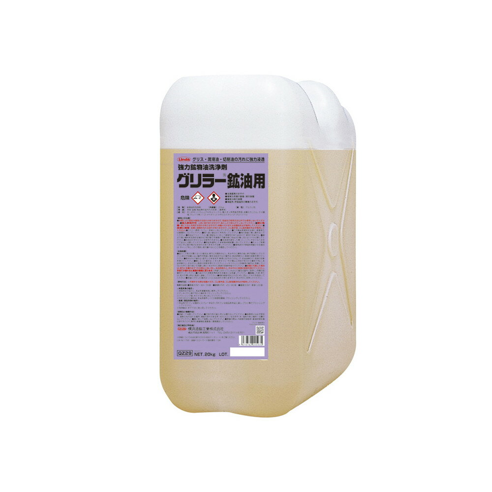 横浜油脂 グリラー鉱油用(18L)【業務用油汚れ用洗剤(鉱物(工場)油用】