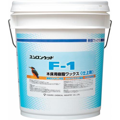 ユシロンウッド F-1 (18L) 【業務用 樹脂ワックス ユシロ化学工業】