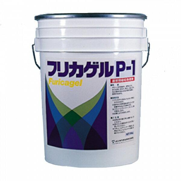 フリカゲルP-1(15kg)【業務用 ユシロ化学工業】