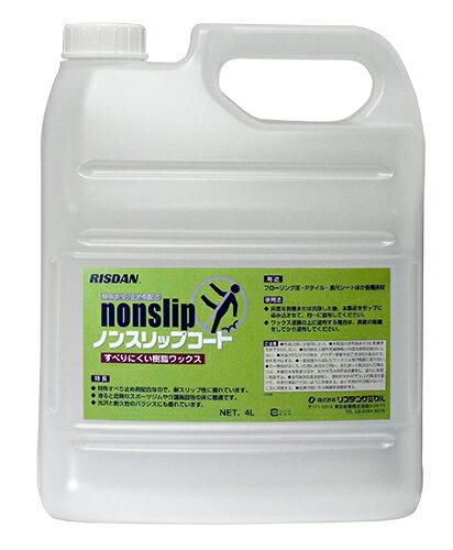 新入荷 流行 滑りにくい樹脂ワックス 耐スリップ性 リスダン ノンスリップコート [並行輸入品] 樹脂ワックス 業務用 4L