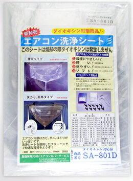 エアコン洗浄シートSA-801D【業務用 壁掛けエアコンカバー 横浜油脂 クーラー クリーニング用養生シート】